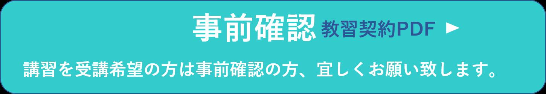 教習契約PDF