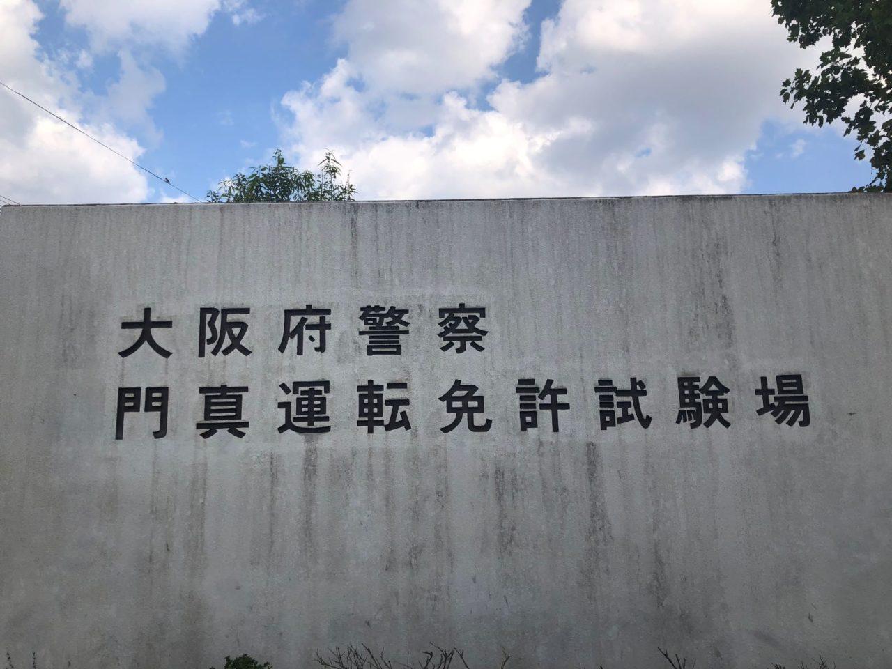 大阪府門真運転免許試験場