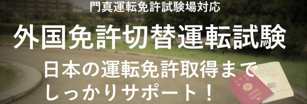 外国免許切替試験 大阪 門真運転免許試験場